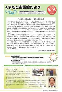 議会だより 6・9月号(震災合併号)