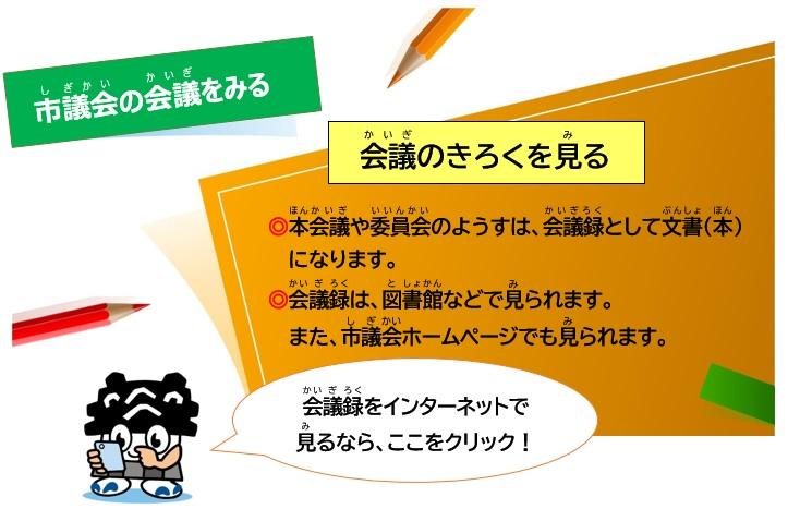 kaigiroku2